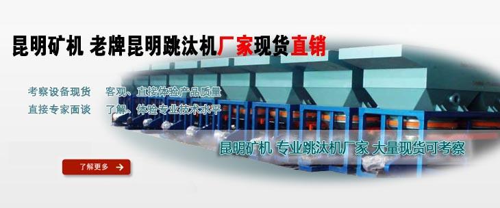 动筛跳汰机设备产品展示
