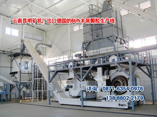 云南昆明矿机厂出口到德国的时产6t的木屑颗粒机生产线