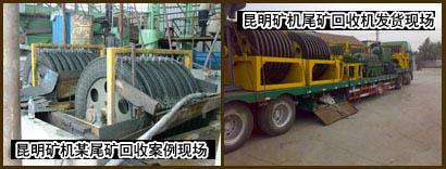 云南亚搏手机版尾矿回收机作业现场及发货图