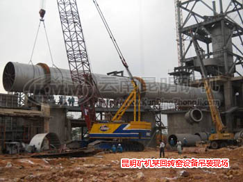 某例云南雷竞技相似APP金属镁回转窑吊装现场