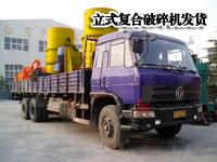 云南亚搏手机版立式复合破碎机厂家发货现场