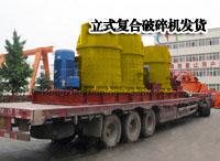 云南亚搏手机版矿机立式复合破碎机发货图