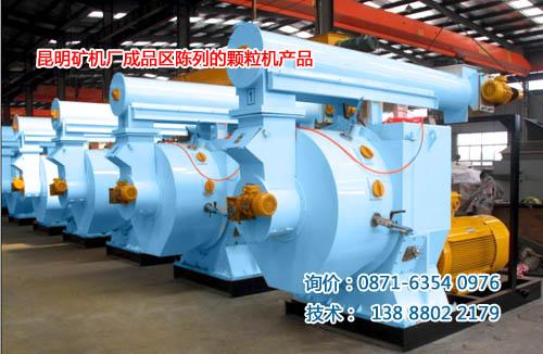 云南雷竞技相似APP矿机厂车间成品区陈列的生物质颗粒机产品