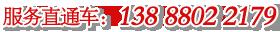 昆明选矿设备技术咨询热线:13888022179