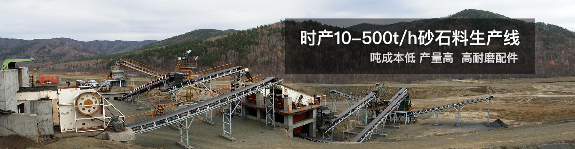 时产10-500t砂石骨料生产线可产出公分石和机制砂